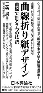 181113yomiuri-adv