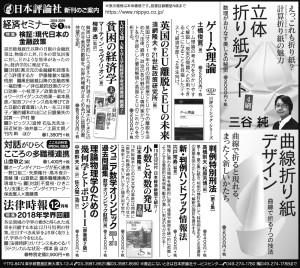 181028_朝日M日評5d2w