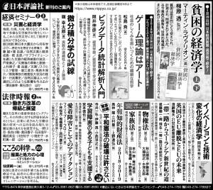 190127nikkei-adv