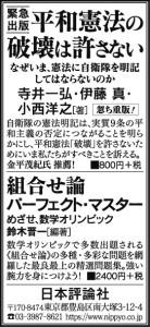 0925西日本新聞サンヤツ