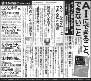 2019年2月28日(朝日新聞)
