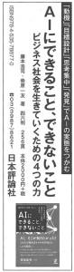 2019年2月28日(日経産業新聞)