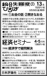 190328yomiuri-adv