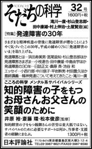 190418yomiuri-adv