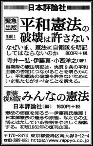 190503asahi-adv