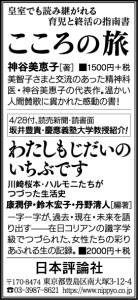 190511yomiuri-adv
