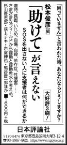 190825yomiuri-adv