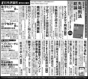 190715_朝日M日評5d2w