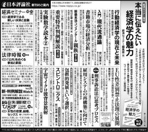 190331_日経M日評5d2w