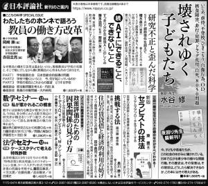 191115_朝日M日評5d2w