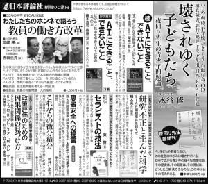 191124_読売M5d2w
