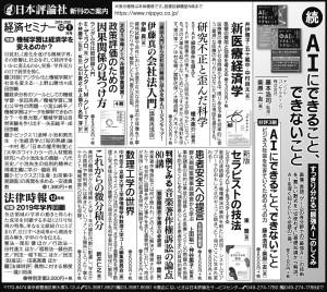 191201_日経M日評5d2w