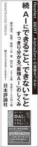 2019年11月28日(日経産業新聞)
