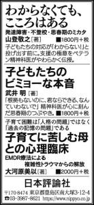 191216読売M日評3d8w