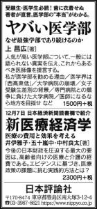191217_日経M日評3d8w