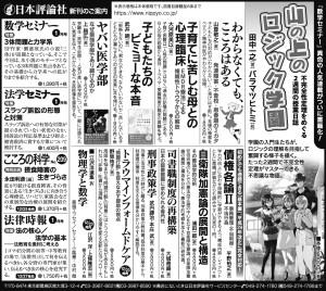 191219_朝日M日評5d2w
