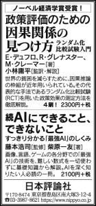200101_日経M日評3d8w