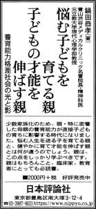 200115asahi-adv