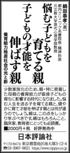 200117読売M日評3d8w