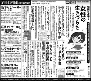 200130_朝日M日評5d2w