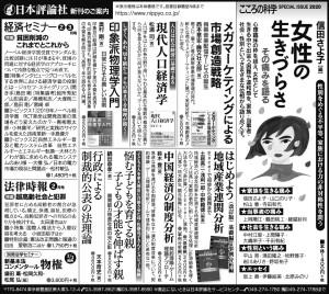 200202_日経M日評5d2w