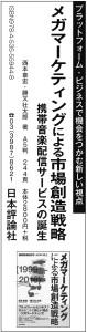 200130nikkei-sangyo