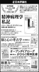 200215朝日人文書のすすめ日評5d4w