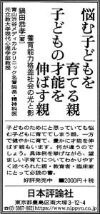 200217asahi-adv