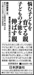 200217_読売M日評3d8w