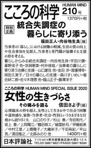 2020年2月26日読売新聞サンヤツ