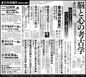 2020年2月28日(朝日新聞)