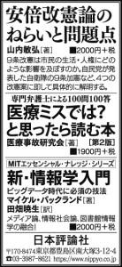 200313毎日M日評3d8w