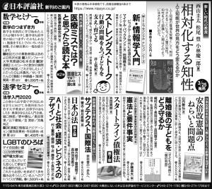 200324_朝日M日評5d2w