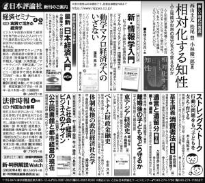 200329_日経M日評5d2w
