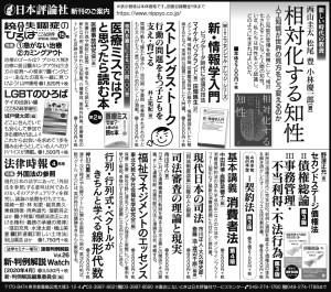 200329_読売M日評5d2w