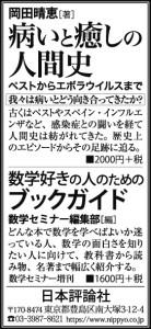 200404_読売M日評3d8w