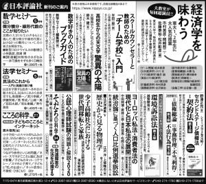 200421_朝日M日評5d2w