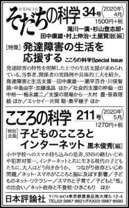 200422読売M日評3d6w