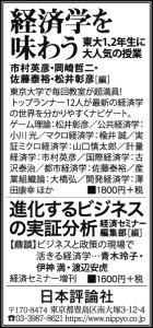 200430日経M日評3d8w