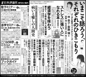 200514asahi-adv
