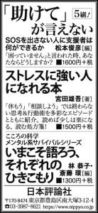 200523読売M日評3d8w