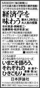 200613毎日M日評3d8w