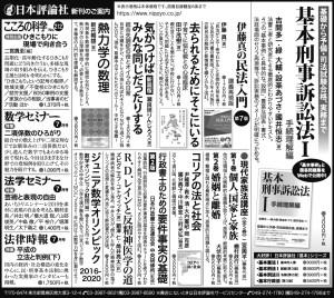 200630_朝日M日評5d2w