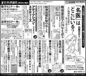 200714_朝日M日評5d2w