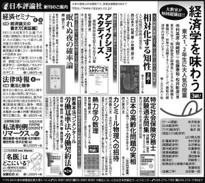 200802_日経M日評5d2w