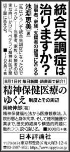 200813mainichi-adv