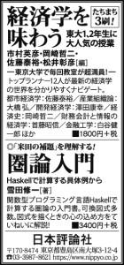 200819日経M日評3d8w