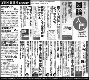 200828_朝日M日評5d2w