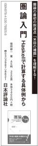 SS0831M_nippyo_初校0824