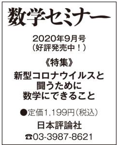 SS0831M_nippyo-Magazin_初校0824